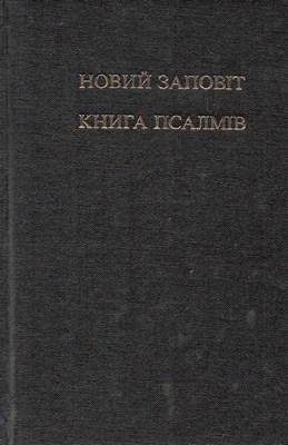 Novo Testamento e Salmos em Ucraniano