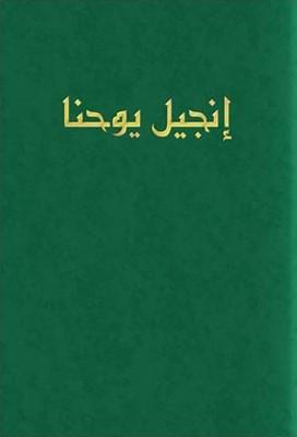Evangelho de João em árabe