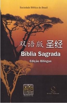 Bíblia Sagrada edição bilingue Português Mandarim