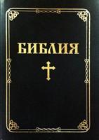 Bíblia em Búlgaro